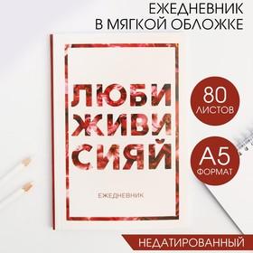 Ежедневник 'Люби, живи, сияй', А5, 80 листов Ош
