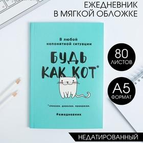 Ежедневник 'Будь как кот', А5, 80 листов Ош