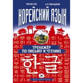 Корейский язык. Тренажёр по письму и чтению Ош