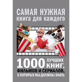 1000 лучших книг, фильмов и сериалов, о которых вы должны знать Ош