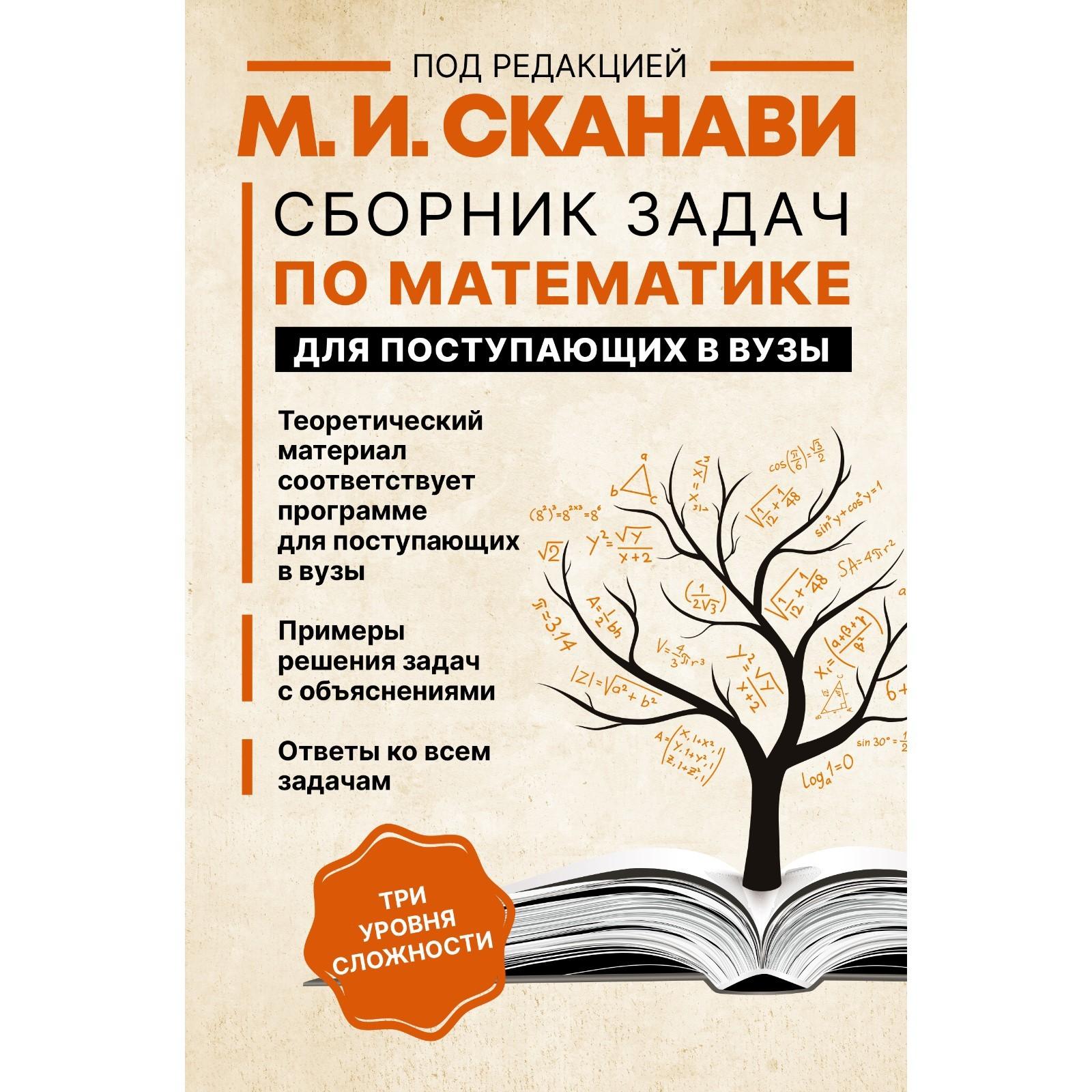 Сборник задач по математике с решением сканави практический метод решения задач в начальной школе