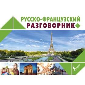 Русско-французский разговорник Ош