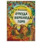 Страна сказок «Откуда у верблюда горб», 2-е издание, Киплинг Р.