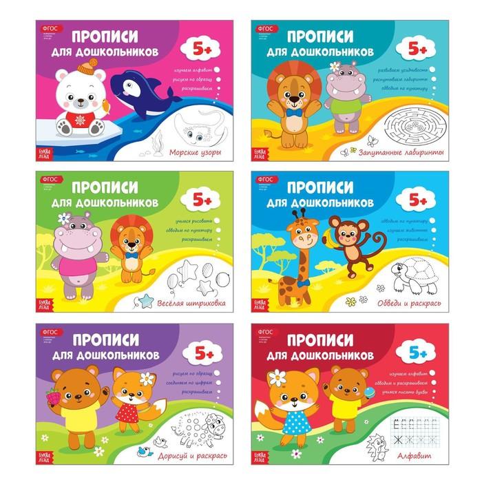 Прописи набор для дошкольников, 6 шт. по 16 стр.