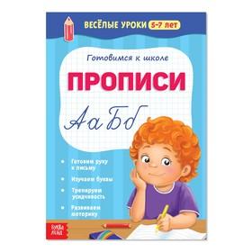 Весёлые уроки 5-7 лет «Прописи», 20 стр.