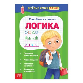 Весёлые уроки 5–7 лет «Логика», 20 стр.