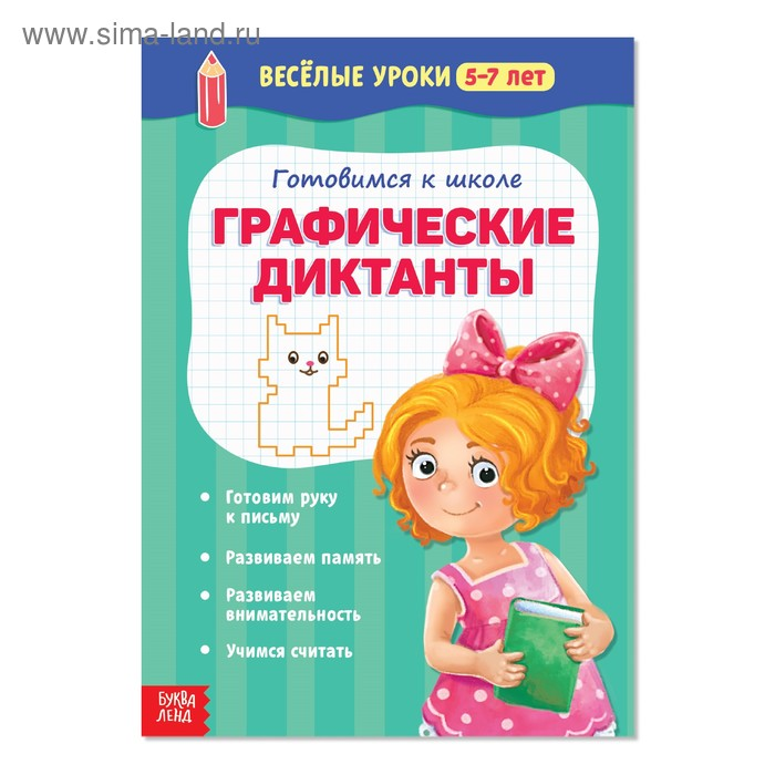Весёлые уроки 5-7 лет «Графические диктанты», 20 стр.