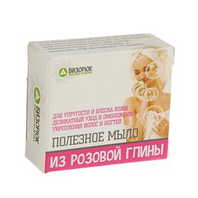 """Мыло органическое косметическое """"Бизюрюк"""" с розовой глиной, 30 г"""