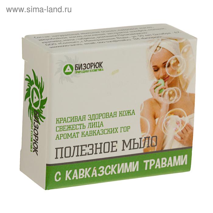 """Мыло органическое косметическое """"Бизюрюк"""" с кавказскими травами, 30 г"""