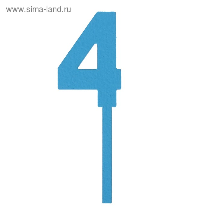 """Топпер цифра """"4"""", голубой, 4х12см"""