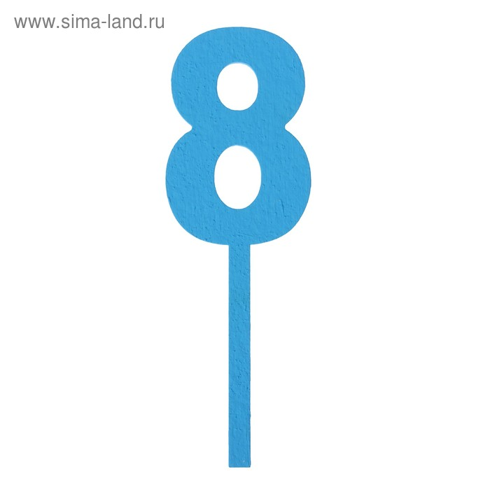 "Топпер цифра ""8"", голубой, 4х12см Дарим Красиво"