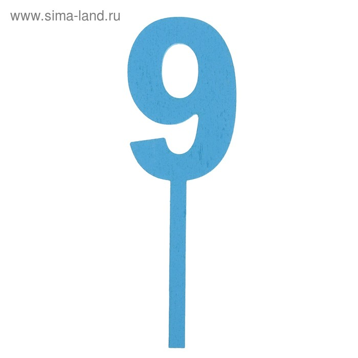 "Топпер цифра ""9"", голубой, 4х12см Дарим Красиво"