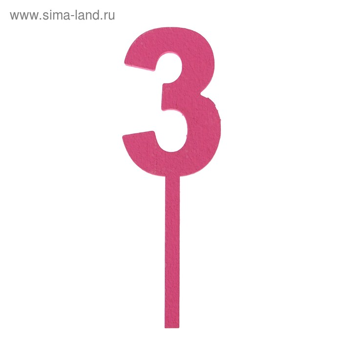 """Топпер цифра """"3"""", розовый, 4х12см Дарим Красиво"""