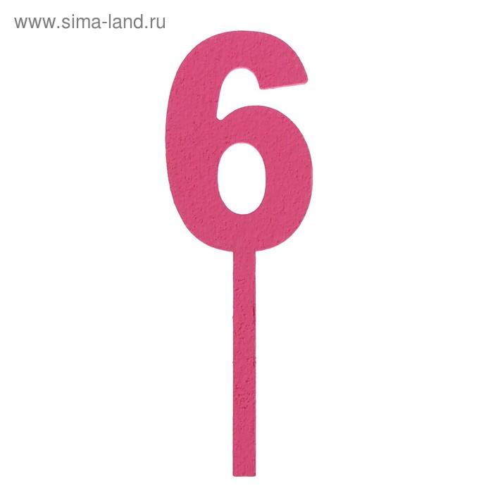 """Топпер цифра """"6"""", розовый, 4х12см Дарим Красиво"""
