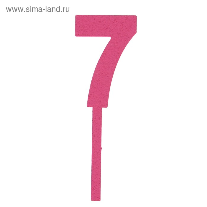 "Топпер цифра ""7"", розовый, 4х12см"