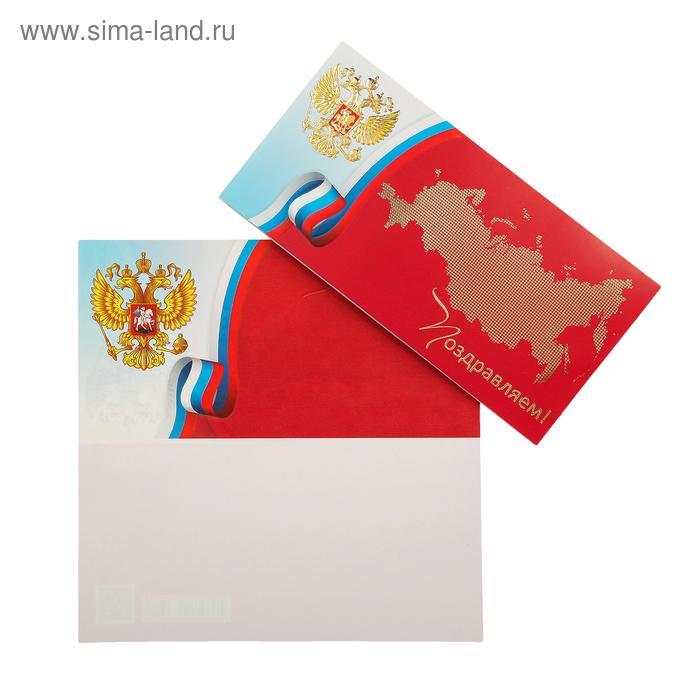 По россии открытка