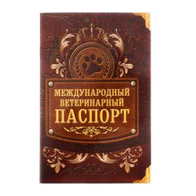 Международный ветеринарный паспорт 'Лапа' Ош