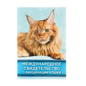 Международное свидетельство 'О вакцинации кошки' Ош