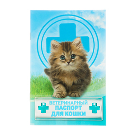 Ветеринарный паспорт 'Для кошки' Ош