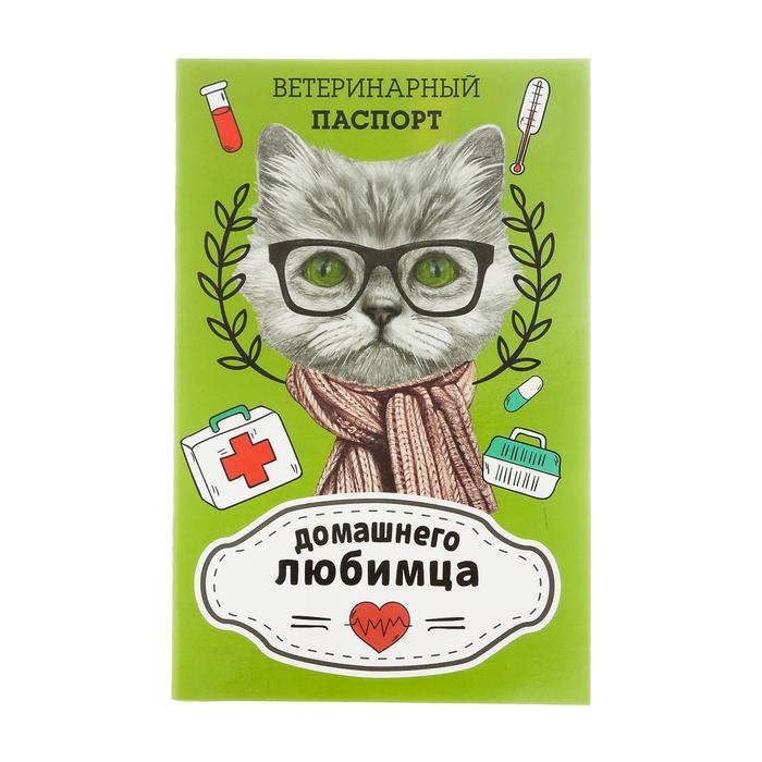 """Ветеринарный паспорт """"Домашнего любимца"""""""