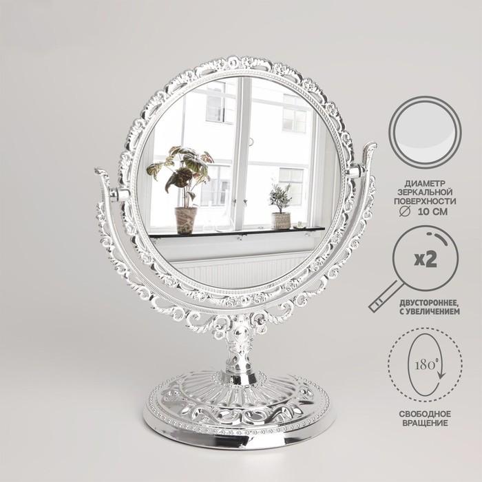 Зеркало настольное «Ажур», с увеличением, d зеркальной поверхности — 9,5 см, цвет серебряный