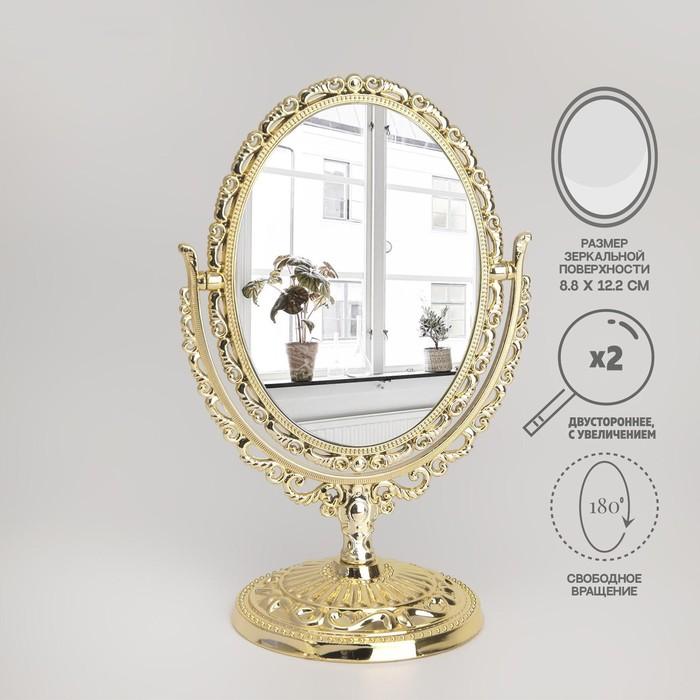 Зеркало настольное «Ажур», двусторонее, с увеличением, зеркальная поверхность — 8,8 × 12,2 см, цвет золотой