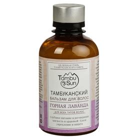 Тамбуканский бальзам для волос «Горная лаванда», 200 мл