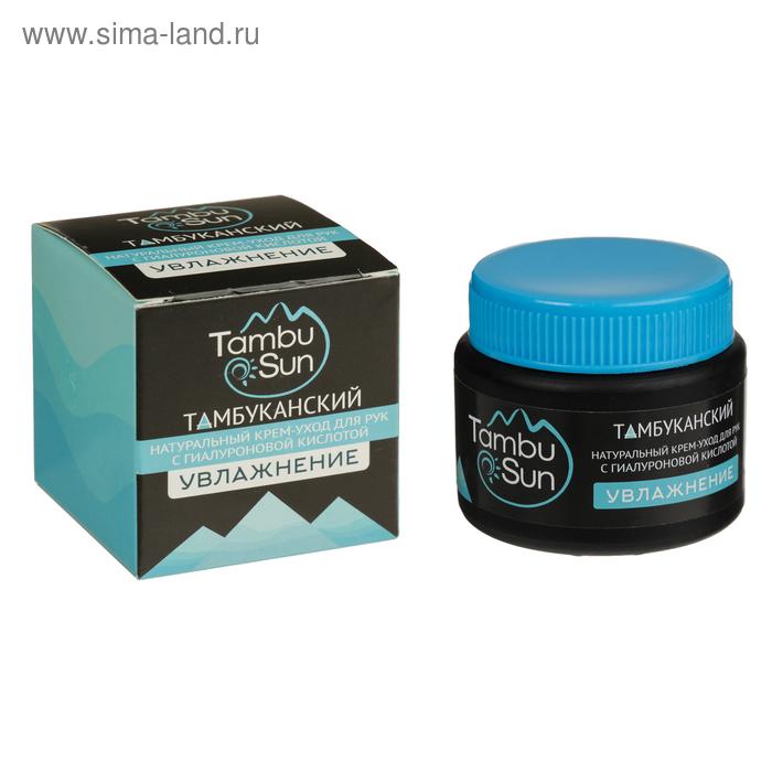 Крем Тамбу-Сан Для рук увлажняющий с гиалуроновой кислотой, 50 мл