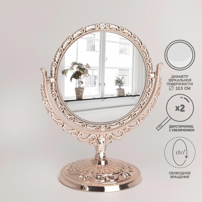 Зеркало настольное «Ажур», двустороннее, с увеличением, d зеркальной поверхности 12,5 см, цвет бронзовый