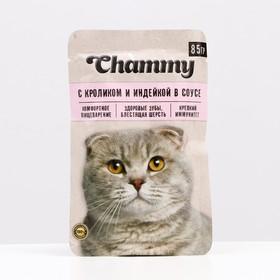 Влажный корм Chammy для кошек, кролик/индейка в соусе, пауч, 85 г Ош
