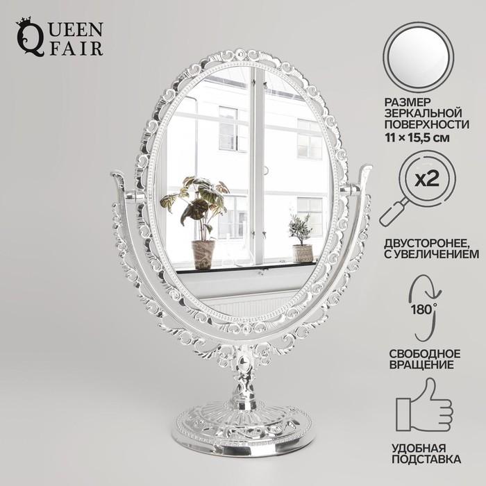Зеркало настольное «Ажур», двустороннее, с увеличением, зеркальная поверхность — 11 × 15,5 см, цвет серебряный
