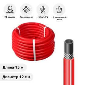 Шланг, ТЭП, d = 12 мм (1/2'), L = 15 м, морозостойкий (до –30 °C), COLOR, красный Ош