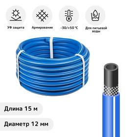 Шланг, ТЭП, d = 12 мм (1/2'), L = 15 м, морозостойкий (до –30 °C), COLOR, синий Ош