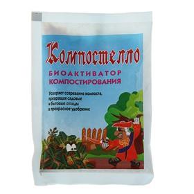 "Биоактиватор для компоста ""Компостелло"" 70 гр"