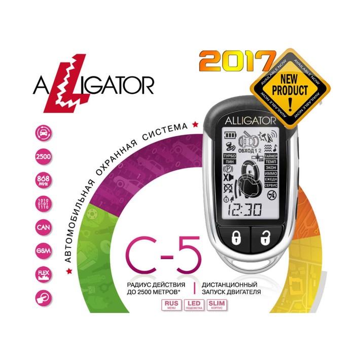Автосигнализация Alligator C-5