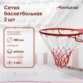 Сетка баскетбольная, 50 см, нить 3 мм, двухцветная, (2 шт) Ош