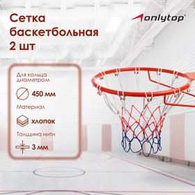 Сетка баскетбольная, 50 см, нить 3 мм, триколор, (2 шт) Ош
