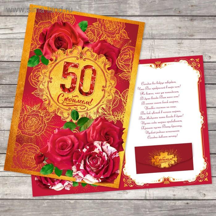 Поздравления учителя к 50 летию