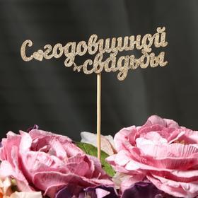 """Топпер """"С годовщиной свадьбы"""" на подвесе, золотой Дарим Красиво"""