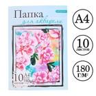 Папка для акварели «Цветы» А4, 180 г/м2, 10 листов