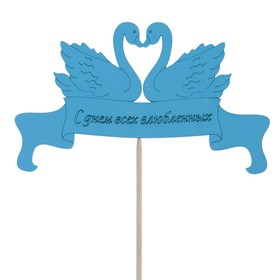"Топпер ""С Днем влюленных"", голубой, 12.5х7.5см Дарим Красиво"