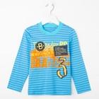 Лонгслив для мальчика, рост 110 см, цвет бирюзовый/синий, принт полоска