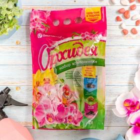Набор компонентов для орхидей 'БиоМастер' 2 л + Комплексное удобрение 'Орхидея', 5 мл Ош