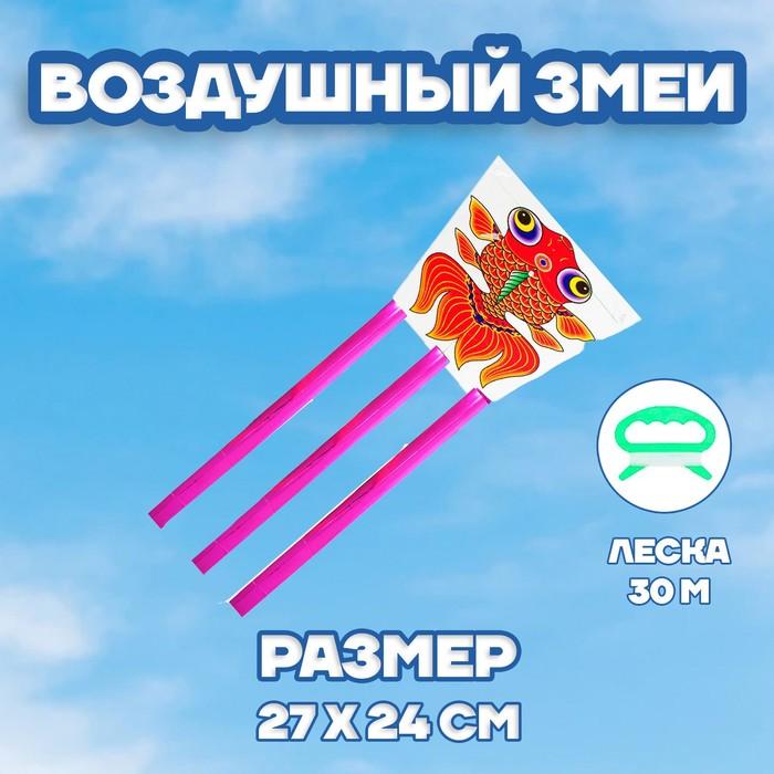 Воздушный змей «Рыбка», с леской