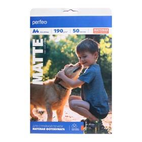 Фотобумага Perfeo А4, 190 г/м², 50 листов, матовая