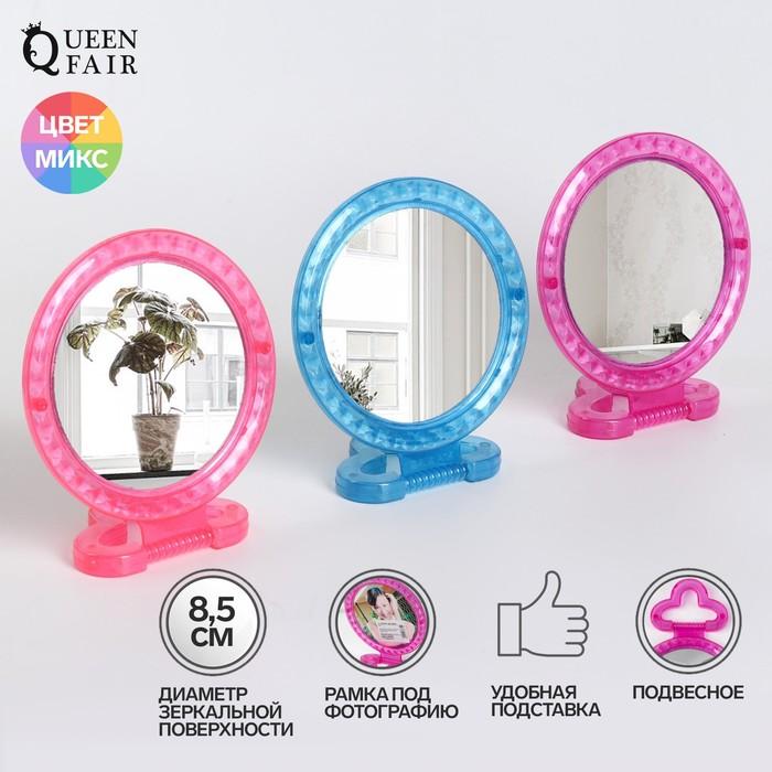 Зеркало складное-подвесное, с рамкой под фотографию, d зеркальной поверхности 8,5 см, МИКС