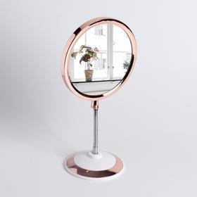 Зеркало на гибкой ножке, с увеличением, d зеркальной поверхности 15,5 см, цвет медный/белый
