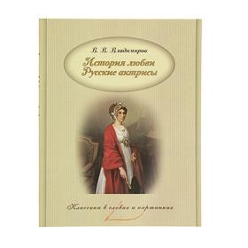 История любви. Русские актрисы. Владимиров В. В. Ош