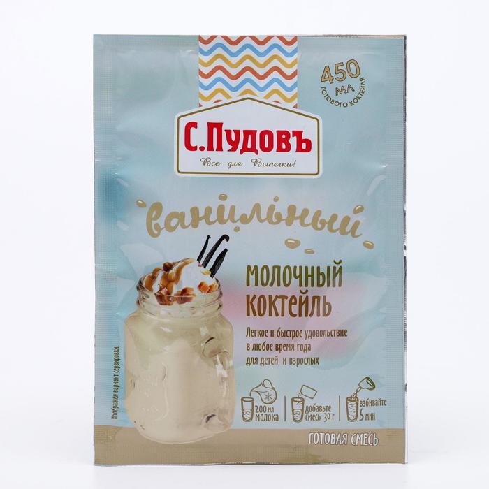 Молочный коктейль «С. Пудовъ», ванильный, 30 г