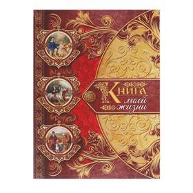 Подарочная книга 'Книга моей жизни' Ош